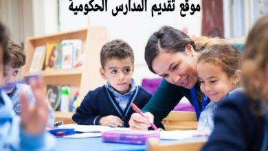 Photo of موقع تقديم المدارس الحكومية