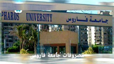 Photo of مصروفات جامعة فاروس