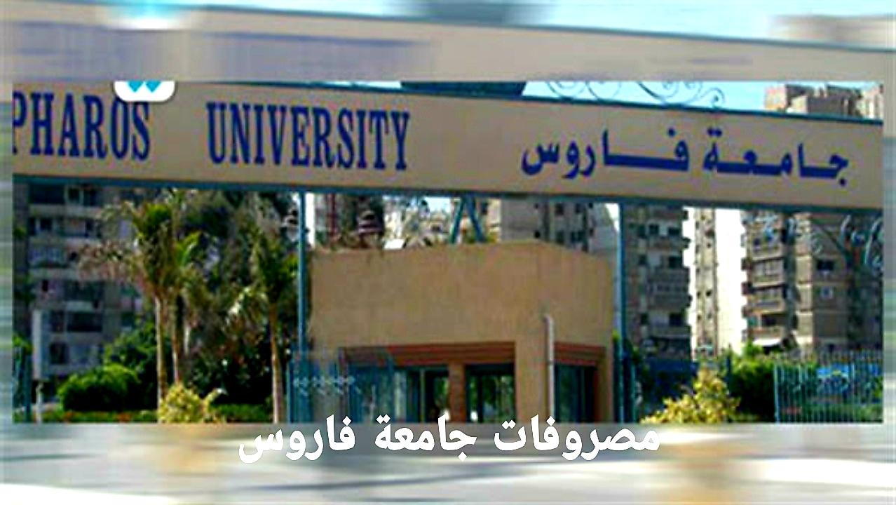 مصروفات جامعة فاروس