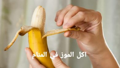 Photo of اكل الموز في المنام