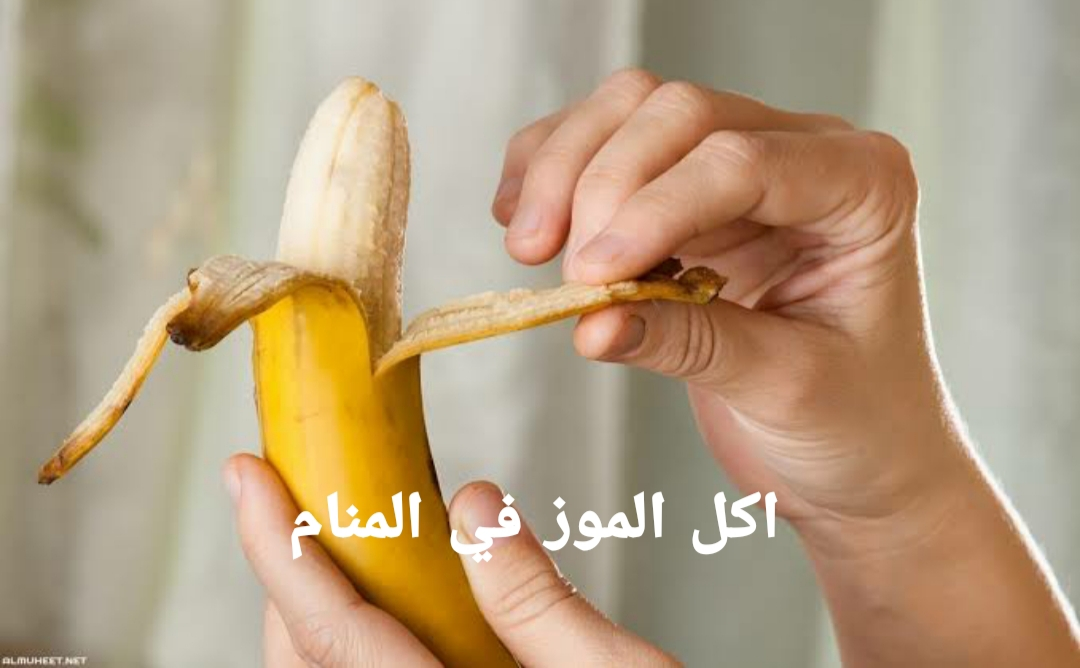 اكل الموز في المنام