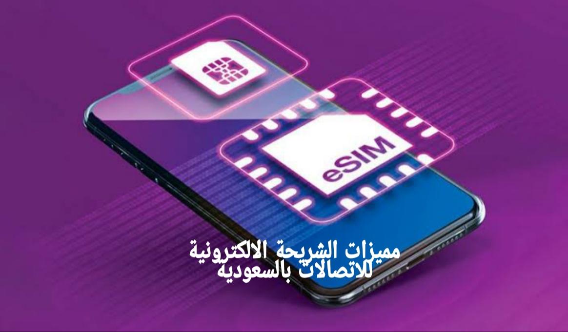 مميزات الشريحة الالكترونية للاتصالات بالسعودية