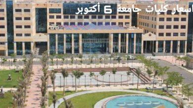 Photo of اسعار كليات جامعة 6 أكتوبر