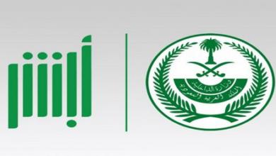 Photo of أبشر الجوازات تسجيل الدخول
