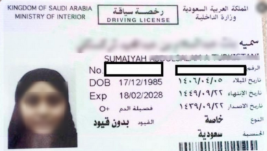 Photo of تجديد رخصة القيادة