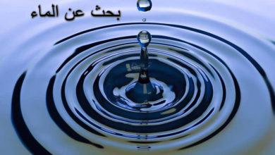 Photo of بحث عن الماء