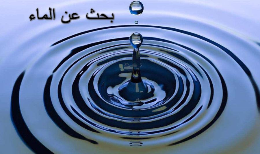 بحث عن الماء