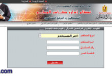 Photo of نظام ادارة كادر المعلم