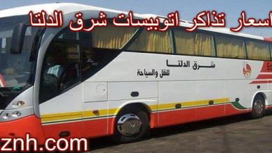 Photo of اسعار تذاكر اتوبيسات شرق الدلتا