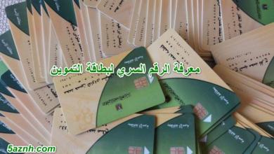 Photo of معرفة الرقم السري لبطاقة التموين