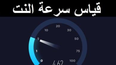 Photo of قياس سرعة النت