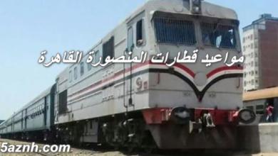 مواعيد قطارات المنصورة القاهرة