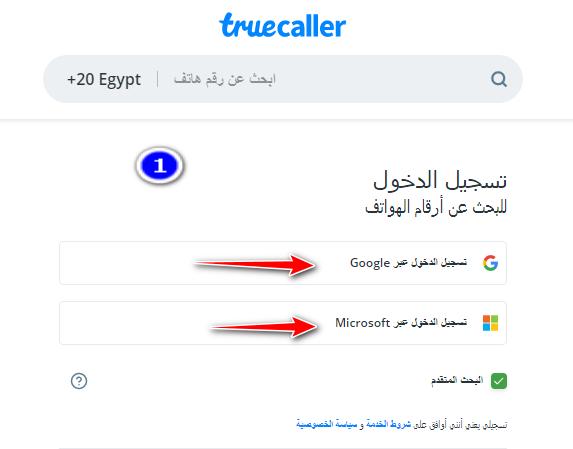 موقع Truecaller