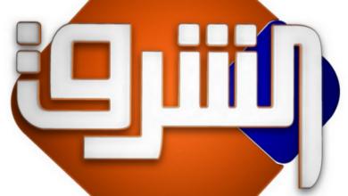 Photo of تردد قناة الشرق