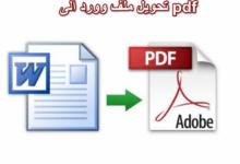 Photo of تحويل ملف وورد الى pdf