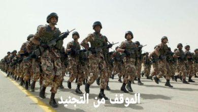 Photo of الموقف من التجنيد