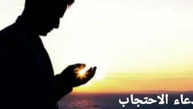 Photo of دعاء الاحتجاب