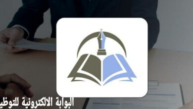 Photo of البوابة الالكترونية للتوظيف