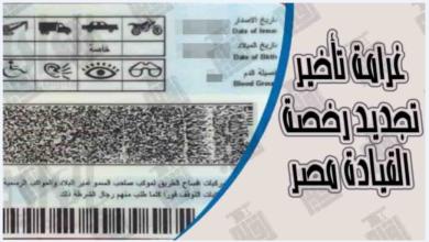 غرامة تأخير تجديد رخصة القيادة مصر