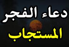 Photo of دعاء الفجر