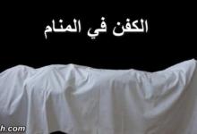 Photo of الكفن في المنام