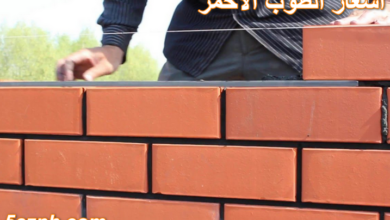 Photo of اسعار الطوب الاحمر