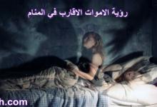 Photo of رؤية الاموات الاقارب في المنام
