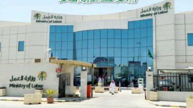 Photo of وزارة العمل الخدمات الالكترونية رخصة عمل