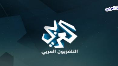 Photo of تردد قناة التلفزيون العربي