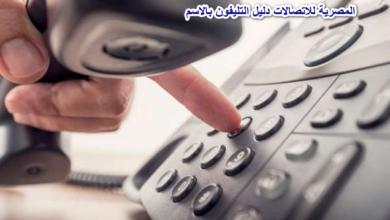المصرية للاتصالات دليل التليفون بالاسم