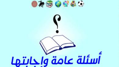 اسئلة معلومات عامة