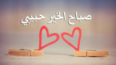 Photo of صباح الخير حبيبي