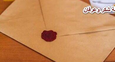 Photo of رسالة شكر وعرفان