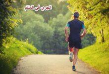 Photo of الجري في المنام