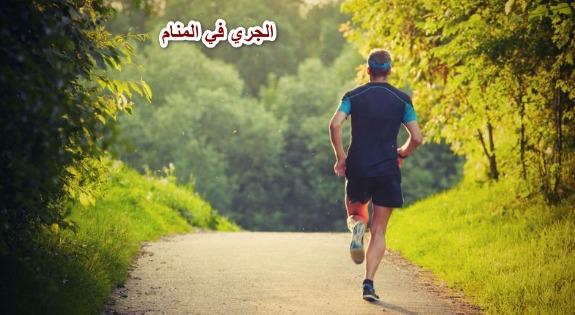 الجري في المنام