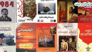 Photo of اسماء الروايات