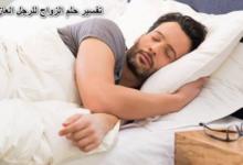 Photo of تفسير حلم الزواج للرجل العازب