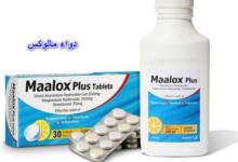 Photo of دواء مالوكس