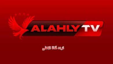 Photo of تردد قناة الاهلى