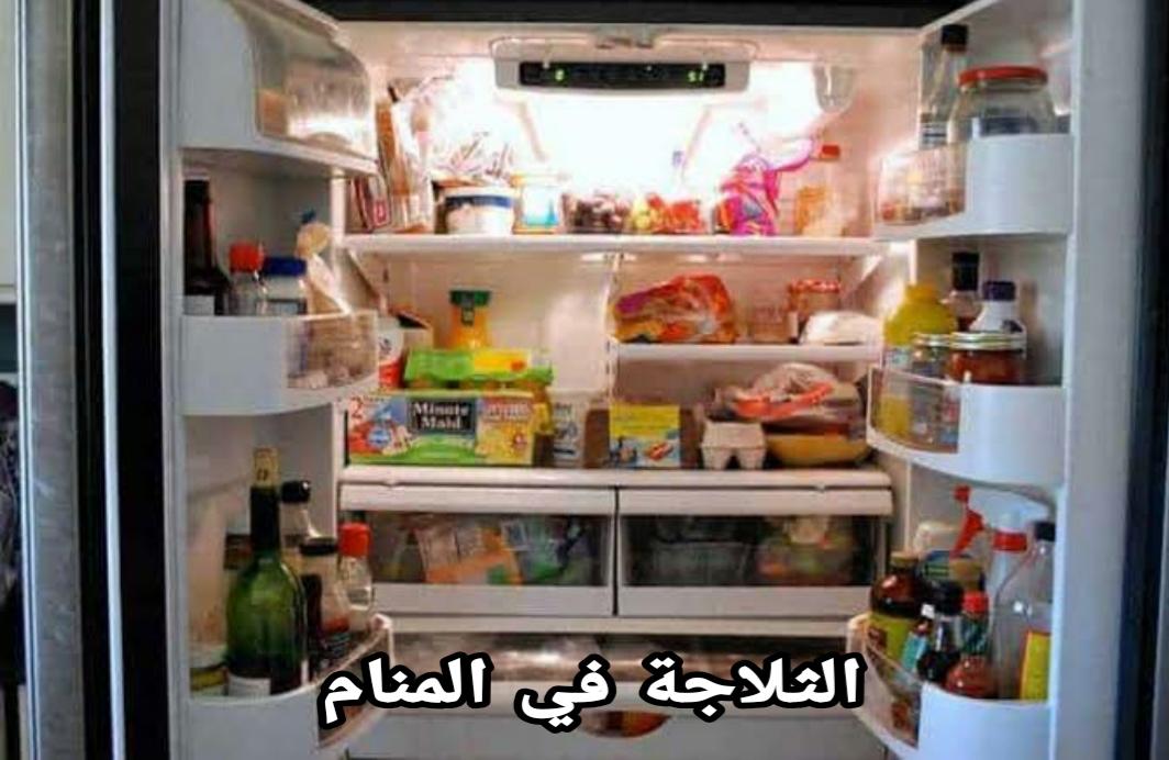 الثلاجة في المنام