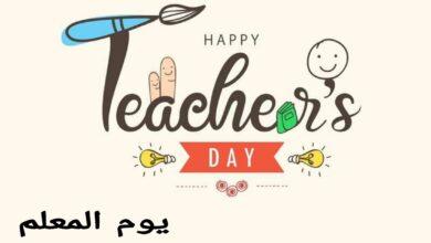 يوم المعلم