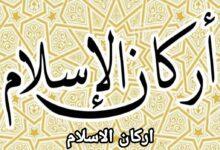 اركان الاسلام