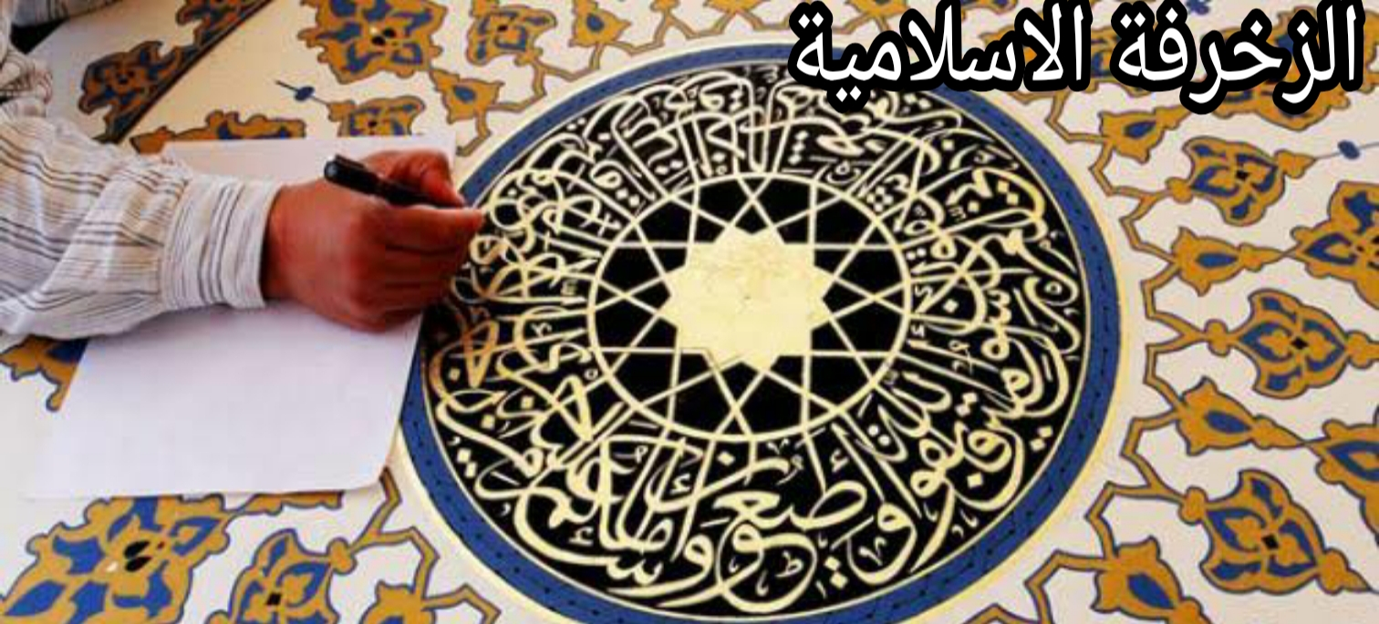 الزخرفة الاسلامية