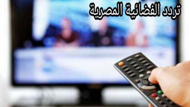 تردد الفضائية المصرية