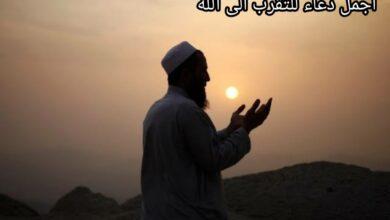 اجمل دعاء للتقرب الى الله