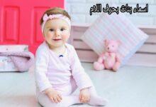 اسماء بنات بحرف اللام