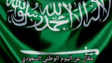 مقال عن اليوم الوطني السعودي