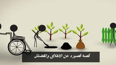 قصه قصيره عن الاخلاق والفضائل