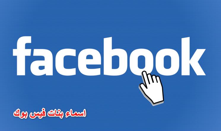 اسماء بنات فيس بوك