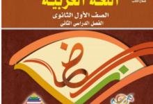 كتاب الوزارة منهج اولى ثانوي